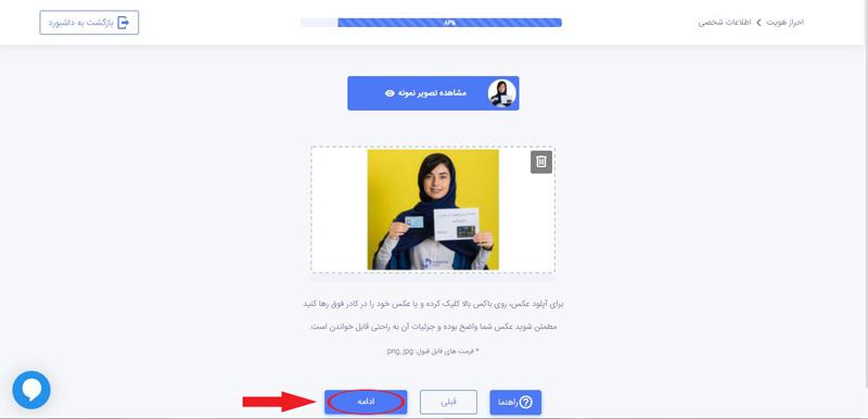 مراحل احراز هویت در سایت همتاپی