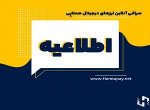 برگزاری دوره آنلاین ارزهای دیجیتال، فرصتی برای همه توسط انجمن بلاکچین | همتاپی