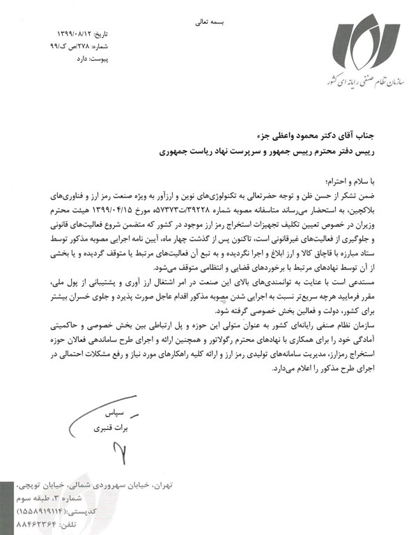 نامه سازمان نظام صنفی رایانهای کشور به دفتر ریاست جمهوری | همتاپی