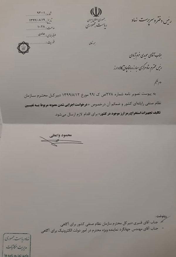 نامه محمود واعظی درباره تعیین تلکیف دستگاه های استخراج به ستاد مبارزه با قاچاق | همتاپی