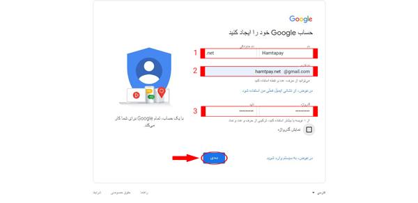 فرم ثبتنام Gmail | همتاپی