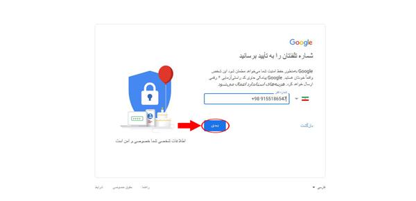 ثبت شماره موبایل برای ایجاد حساب کاربری | همتاپی
