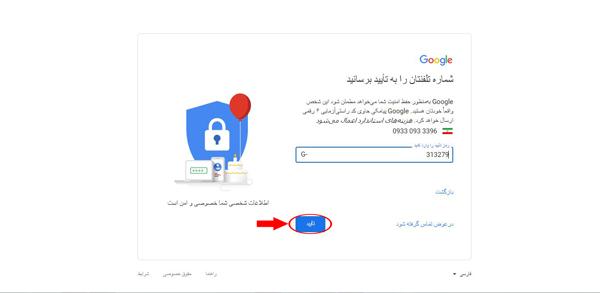 تایید شماره موبایل | همتاپی