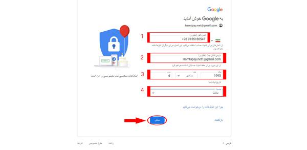 وارد کردن اطلاعات برای بازیابی حساب Gmail | همتاپی