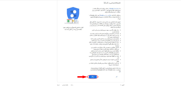 تایید قوانین گوگل | همتاپی