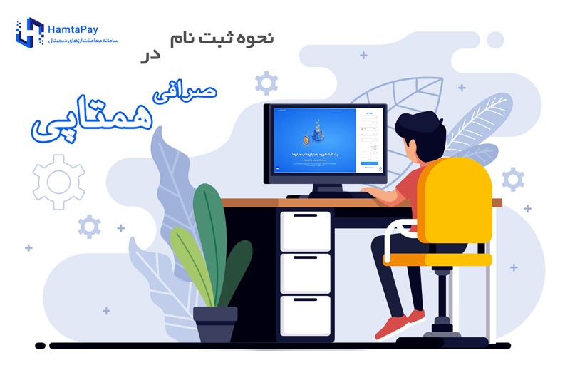 آموزش نحوه ثبت نام در سامانه معاملات ارزهای دیجیتال همتاپی | همتاپی