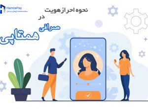 آموزش نحوه احراز هویت در صرافی ارزهای دیجیتال همتاپی | همتاپی