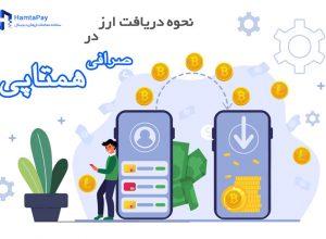 آموزش نحوه دریافت ارز دیجیتال در سامانه معاملات همتاپی | همتاپی