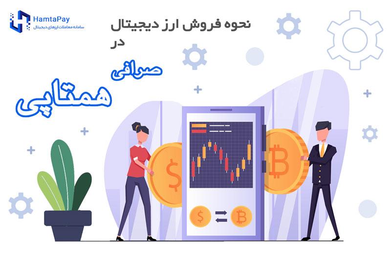 آموزش نحوه فروش ارز دیجیتال در سامانه همتاپی | همتاپی
