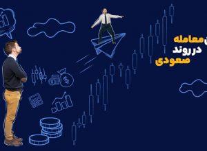 آموزش مهمترین قوانین معامله در روند صعودی بازار ارزهای دیجیتال   همتاپی