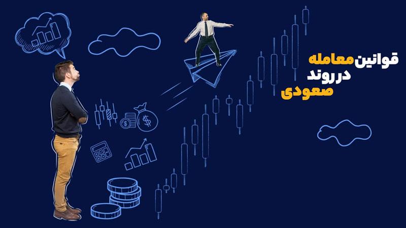 آموزش مهمترین قوانین معامله در روند صعودی بازار ارزهای دیجیتال | همتاپی