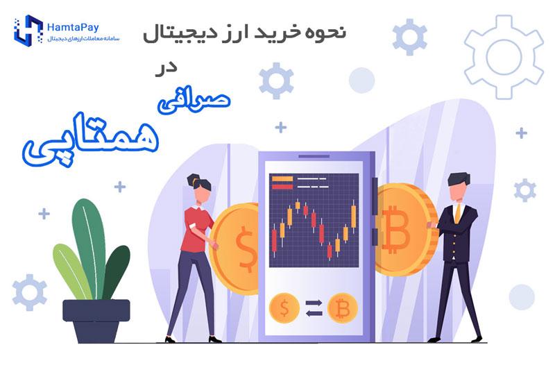 آموزش نحوه خرید ارز دیجیتال در سامانه معاملات همتاپی | همتاپی